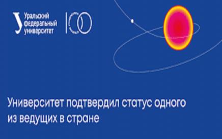 乌拉尔联邦大学在软科世界大学排名中位居俄罗斯第六!缩略图