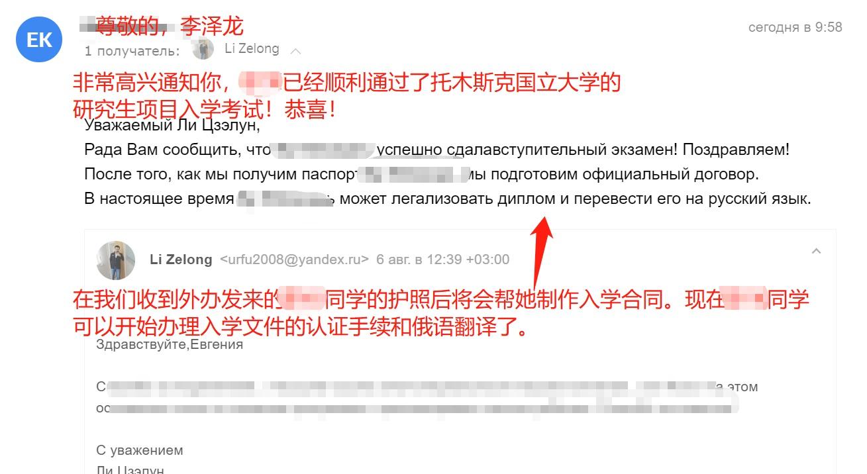 北京姑娘成功申请托木斯克国立大学插图3-小狮座俄罗斯留学