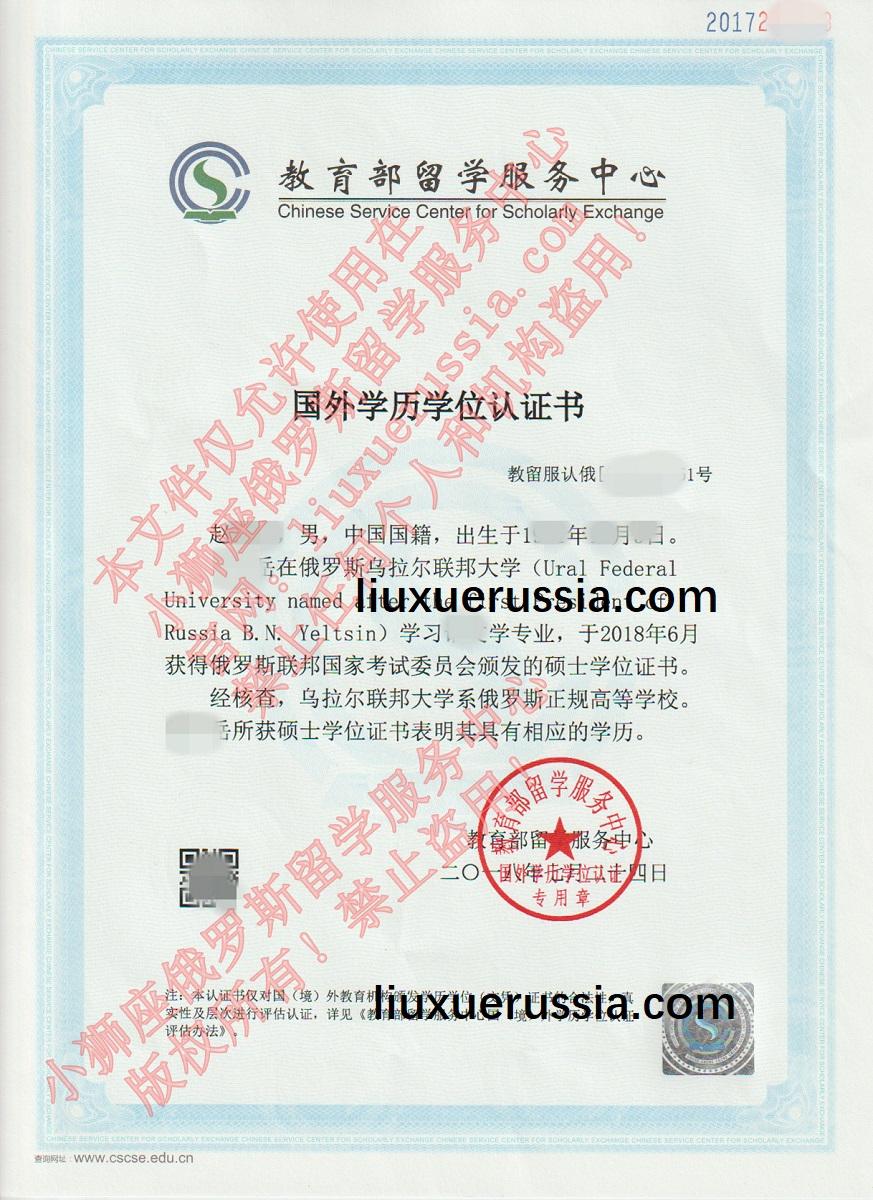 2021年俄罗斯留学回国学历认证指导 留学生回国怎样进行学历认证插图2-小狮座俄罗斯留学