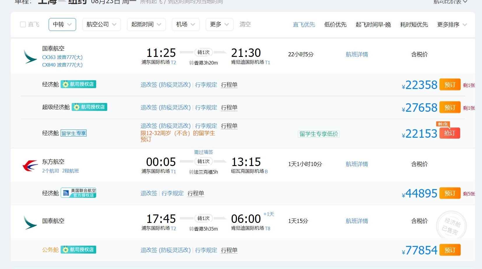 不顾疫情和高价机票,6万名留学生上海浦东机场排队赴美留学引发热议插图1-小狮座俄罗斯留学