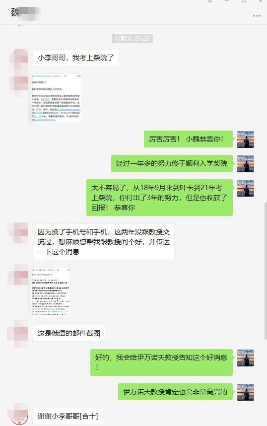广东男生成功入学莫斯科柴可夫斯基音乐学院!插图1-小狮座俄罗斯留学