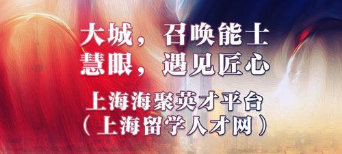 神州学人联合上海人才服务中心推介上海海聚英才平台插图-小狮座俄罗斯留学