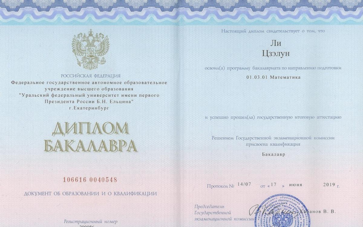 小狮座俄罗斯留学李经理的大学毕业证 - 乌拉尔联邦大学数学系
