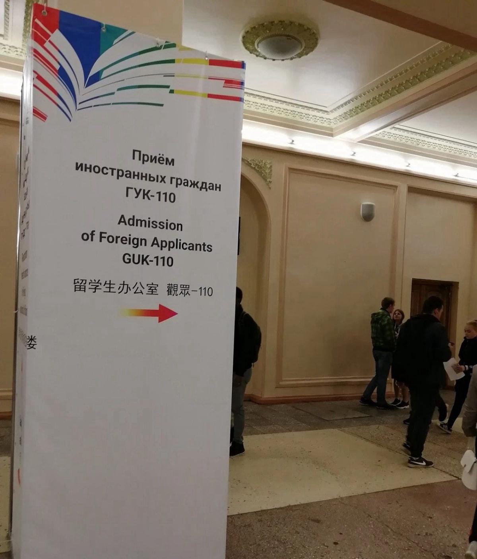 乌拉尔联邦大学主楼里面招生办的迎新条幅 俄罗斯留学生