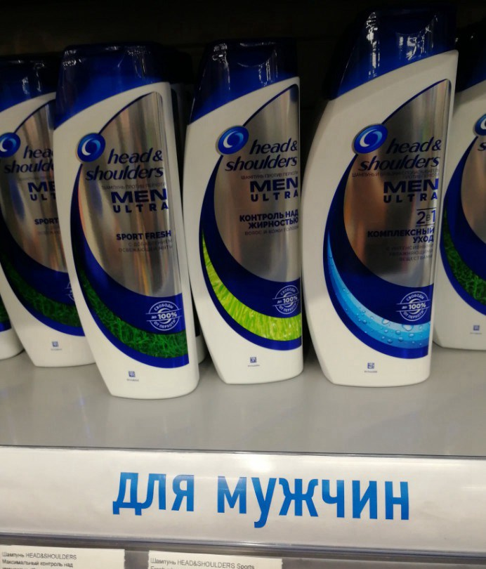 陪同大家逛一逛Lenta超市,帮助他们熟悉俄罗斯常见的生活用品和国内的区别|海飞丝洗发水