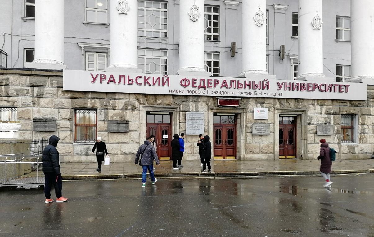 在乌拉尔联邦大学校门前,大家准备去办手续了|俄罗斯留学