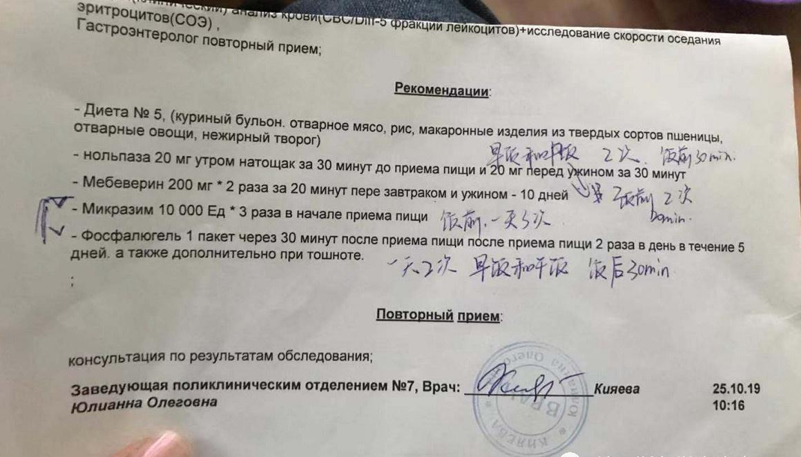 这是医生开给小姑娘的药方,我带她去买了药然后把药的用法翻译了|俄罗斯留学