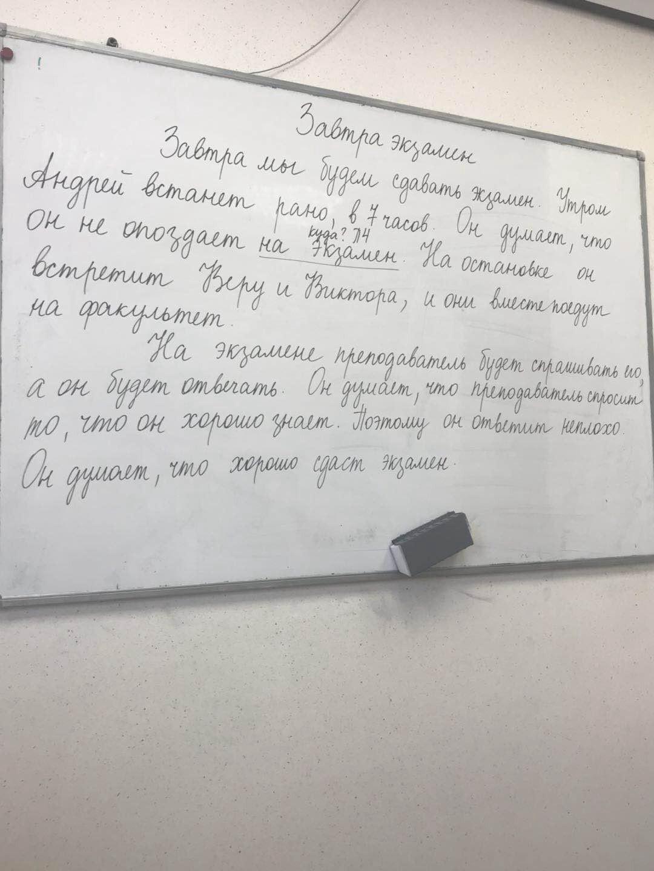 课堂上的课文分析,由老师分析课文结构和句法|俄罗斯留学预科|俄罗斯大学预科学习