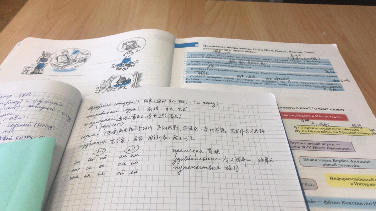 2019年来乌拉尔联邦大学就读预科的孩子们的课堂笔记|俄罗斯留学预科|俄罗斯大学预科学习