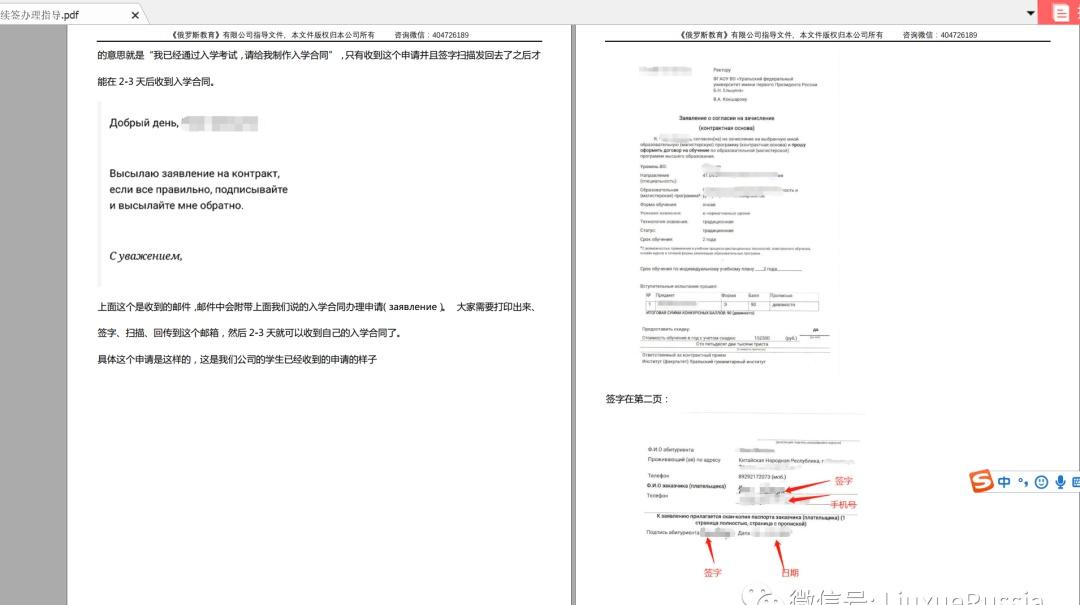 不同的文件甚至把每一个地点的名字和要说的话都发给大家了,这就是傻瓜式的照顾 俄罗斯留学机构 俄罗斯生活
