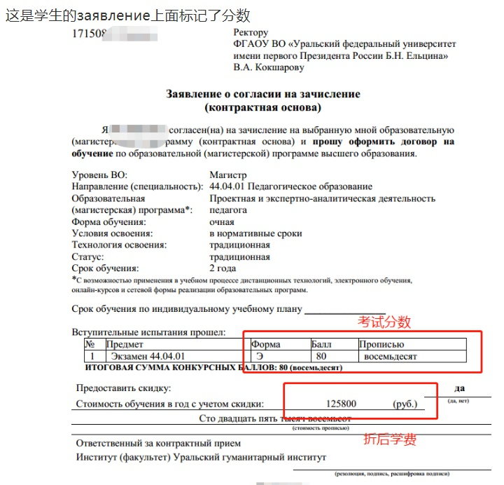 和学生的微信沟通记录 俄罗斯大学生 俄罗斯留学生 乌拉尔联邦大学我们公司学生入学的考试成绩
