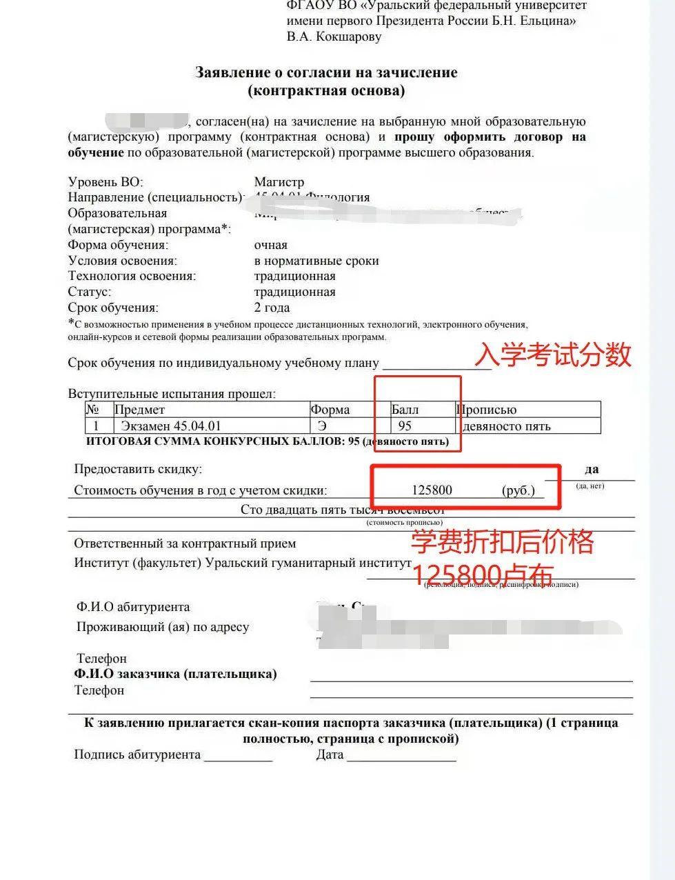 乌拉尔联邦大学我们公司学生入学的考试成绩 俄罗斯生活