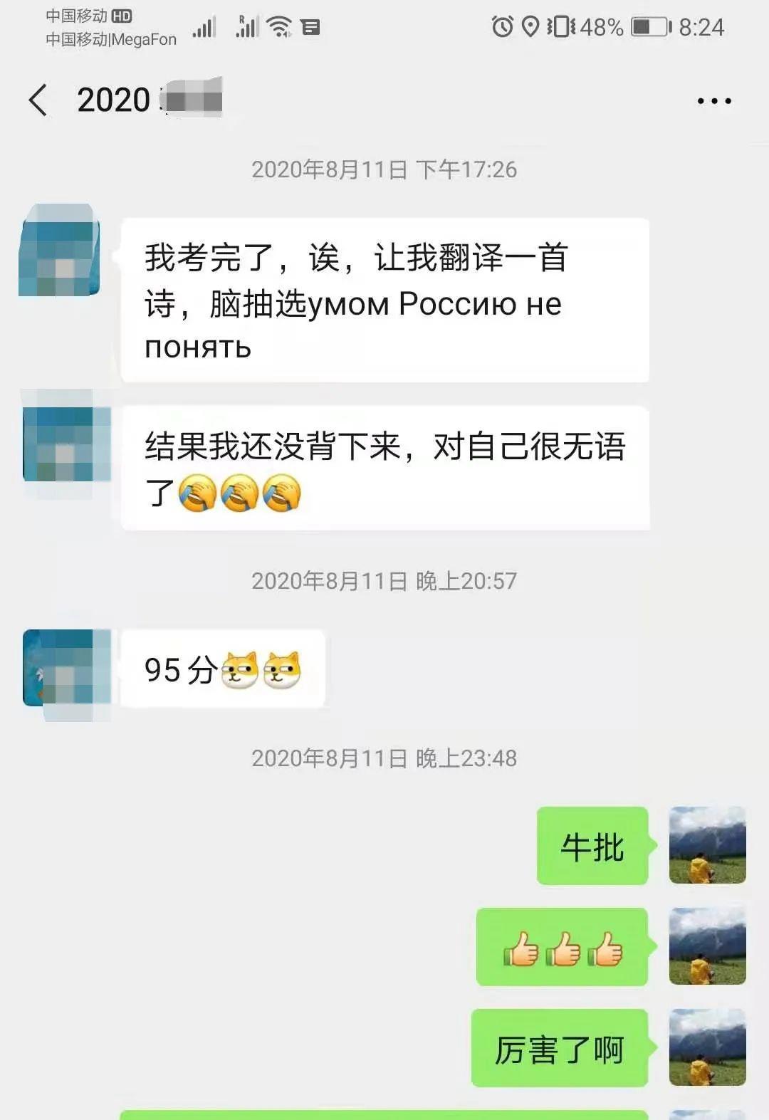 和学生的微信沟通记录 俄罗斯大学生 俄罗斯留学生 高中生俄罗斯留学 俄罗斯留学机构 俄罗斯生活
