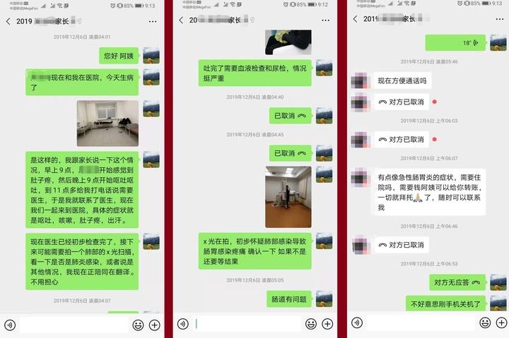 这是李经理和学生家长当时的微信对话