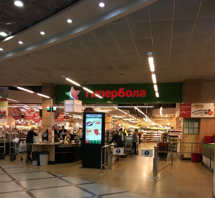 Гипербола超市|俄罗斯留学物价|俄罗斯超市物价|俄罗斯留学
