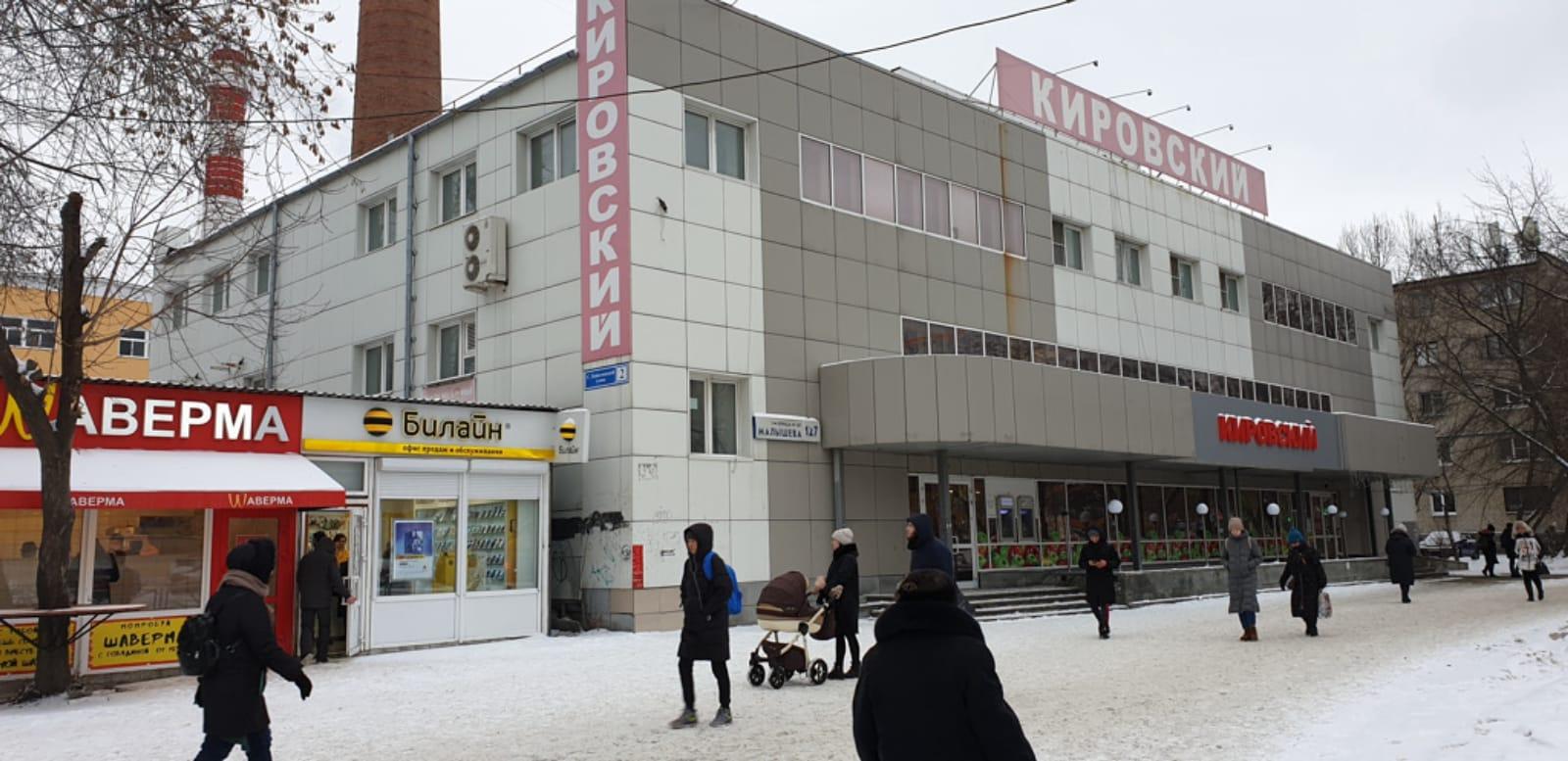 Кировский超市|俄罗斯留学物价|俄罗斯超市物价|俄罗斯留学