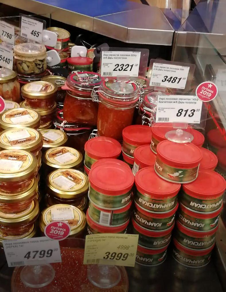 俄罗斯超市鱼子酱|俄罗斯留学物价|俄罗斯超市物价|俄罗斯留学