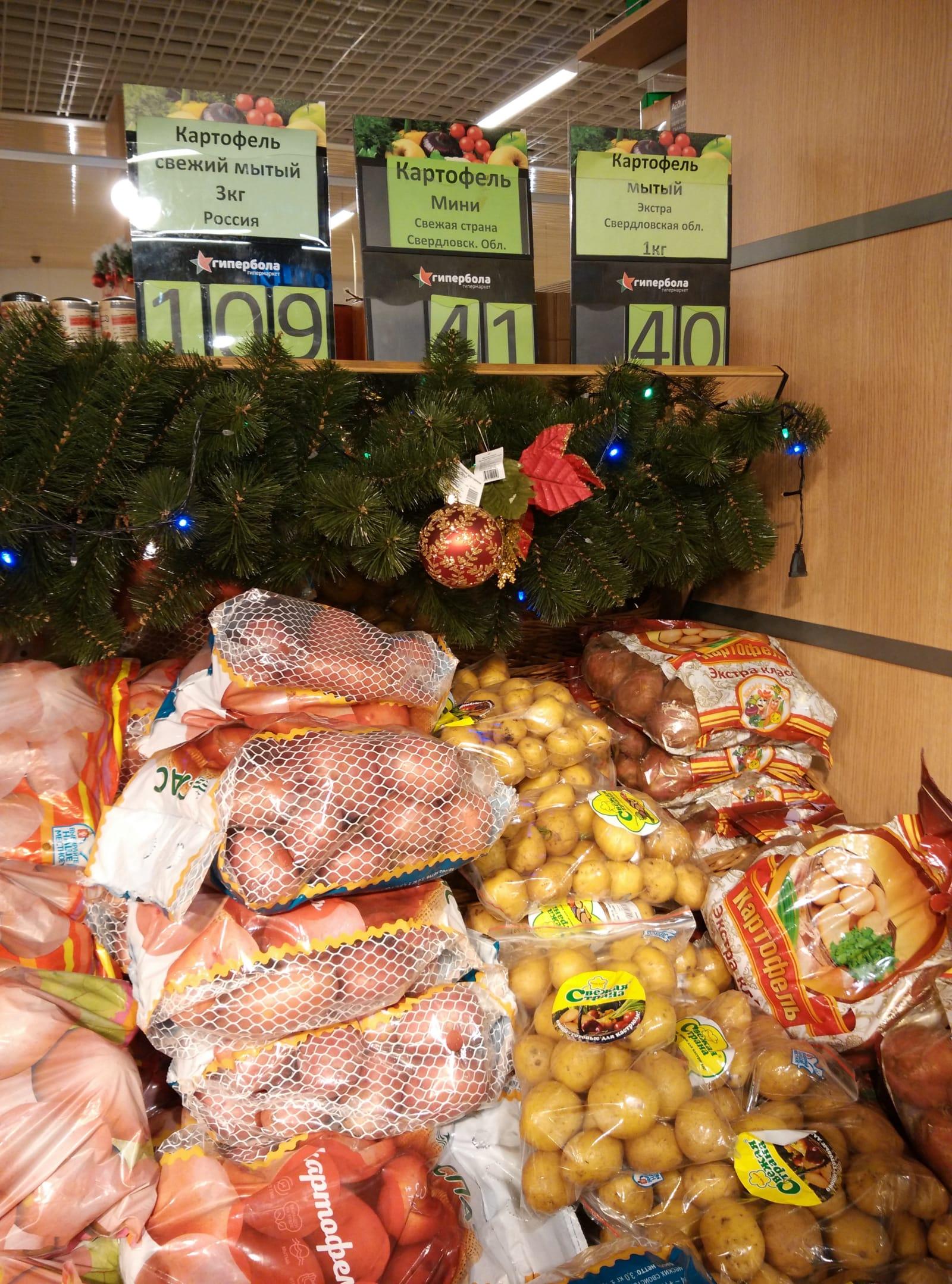 俄罗斯超市土豆|俄罗斯留学物价|俄罗斯超市物价|俄罗斯留学