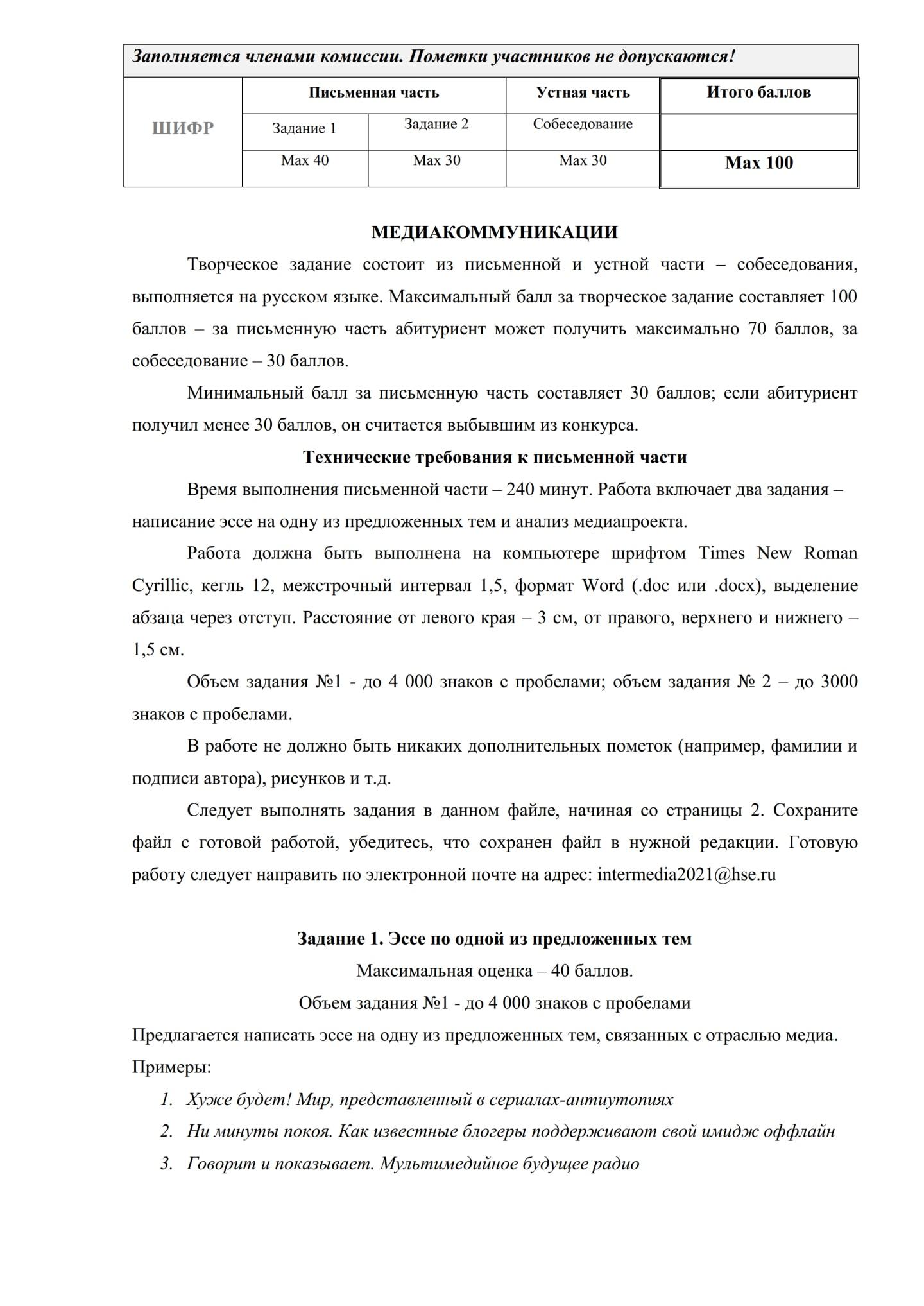 俄罗斯大学入学考试《传媒写作》 俄罗斯留学