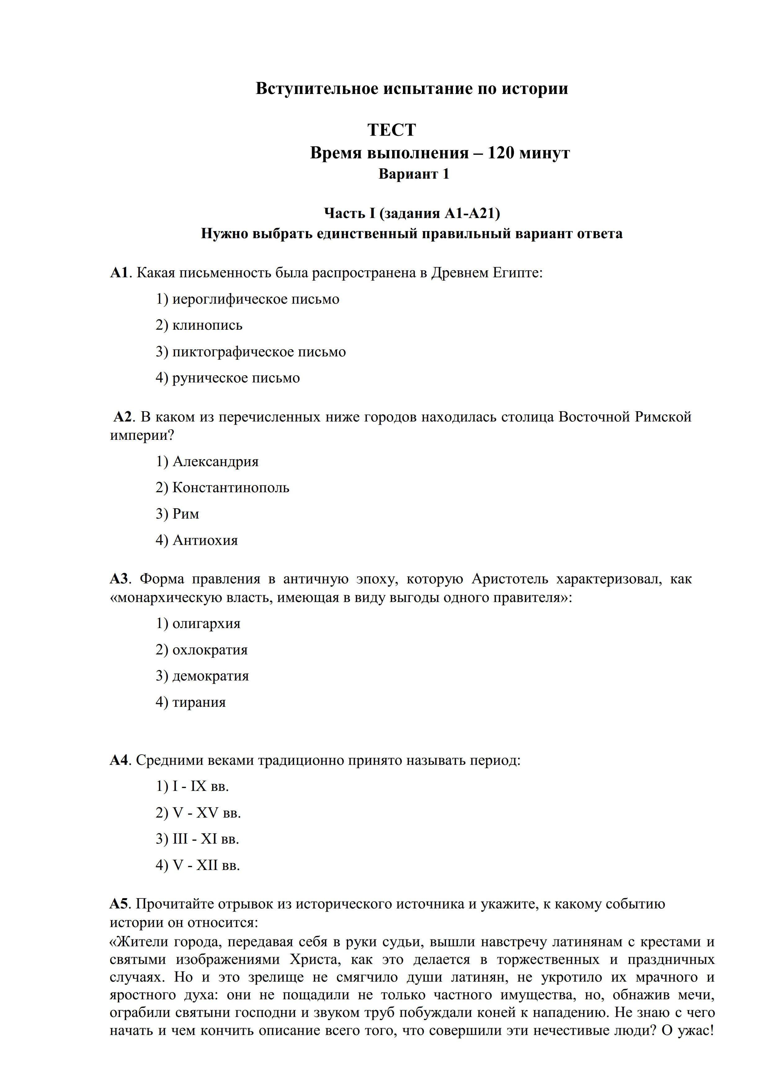 俄罗斯留学|俄罗斯大学入学考试真题|俄罗斯大学