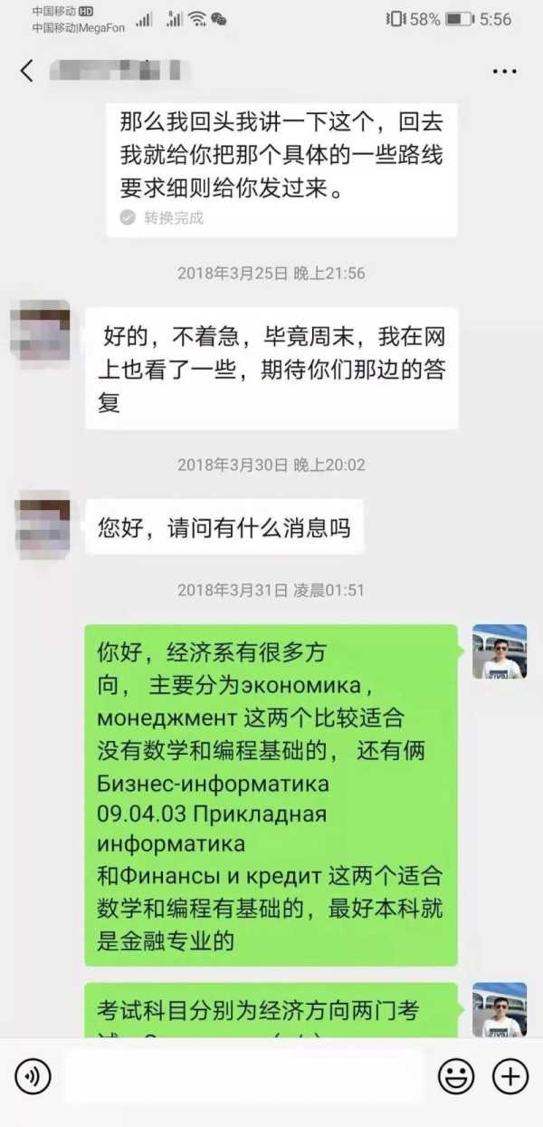 俄罗斯留学 小狮座留学公司和学生的对话记录 俄罗斯留学机构 俄罗斯大学咨询
