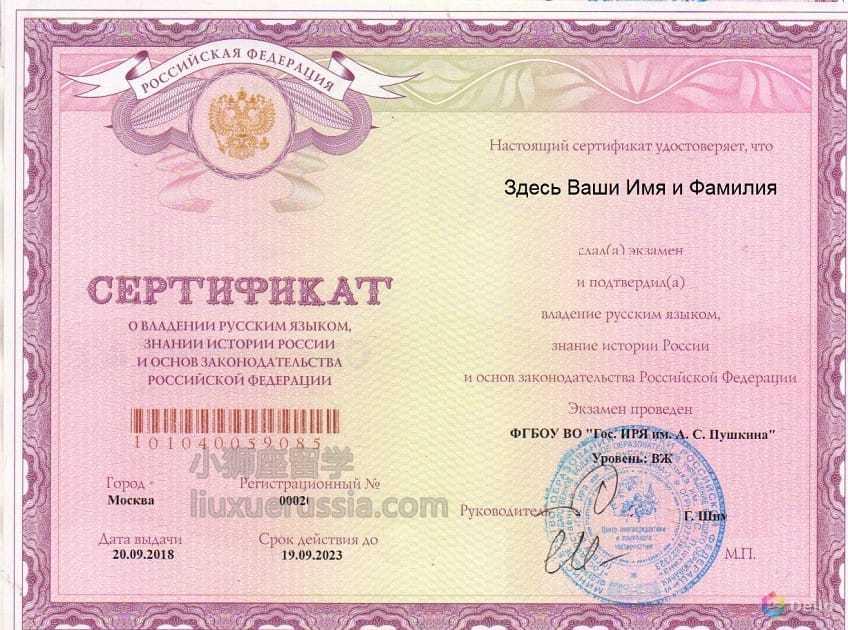 2021年对外俄语等级考试参考时间和规范插图1-小狮座俄罗斯留学