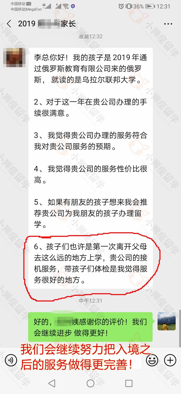 俄罗斯留学办理案例之(8)学生好评反馈插图44-小狮座俄罗斯留学