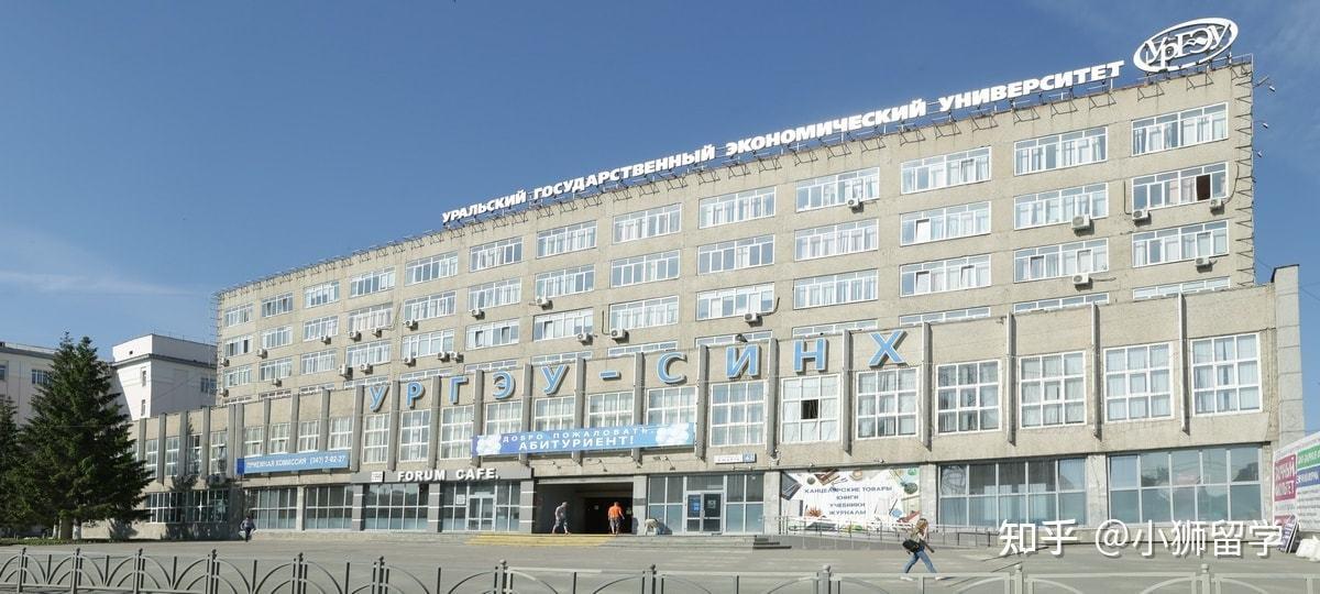 乌拉尔国立经济大学主楼